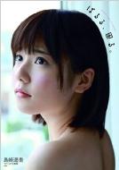 島崎遥香ファースト写真集 「ぱるる、困る。」