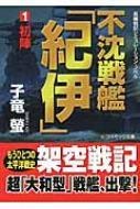 不沈戦艦「紀伊」 1 初陣 コスミック文庫