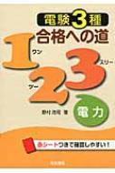 電験3種合格への道123 電力