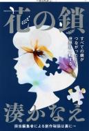 花の鎖 文春文庫