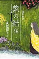源氏物語 紫の結び 1