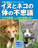 イヌとネコの体の不思議 ひげの役割、しっぽの役割とは? 子供の科学★サイエンスブックス
