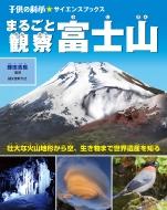 まるごと観察 富士山 壮大な火山地形から空・生き物まで世界遺産を知る 子供の科学★サイエンスブックス