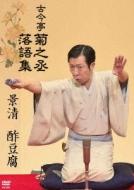 古今亭菊之丞 落語集: 景清 / 酢豆腐