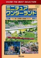 ローチケHMV鉄道/ミニチュアワンダーランド: ドイツ発!世界最大の鉄道ジオラマ