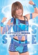 ローチケHMVSports/Ayumi's Style 女子プロレスラー栗原あゆみ はじまりのリング