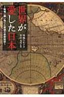 世界が愛した日本 戦場に舞い降りた奇跡の感動秘話 竹書房文庫
