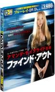 ファインド・アウト ブルーレイ&DVDセット(初回限定生産)