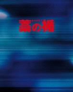 【初回限定生産】 藁の楯 わらのたて ブルーレイ&DVDセット プレミアム・エディション(3枚組)