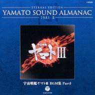 ETERNAL EDITION YAMATO SOUND ALMANAC 1981-II 宇宙戦艦ヤマトIII BGM集 PART1