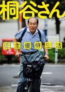 桐谷広人/桐谷さんの株主優待生活
