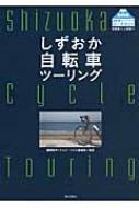 しずおか自転車ツーリング