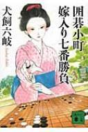 囲碁小町 嫁入り七番勝負 講談社文庫