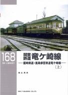 関東鉄道竜ケ崎線 龍崎鉄道・鹿島参宮鉄道竜ケ崎線 上 RM LIBRARY