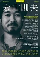 増補新版 永山則夫 独りで誕まれて来たのでありとある日独りで死んで逝くのだ 文藝別冊