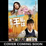 私は王である! 初回限定チュ・ジフン in Palace エディション(仮)[DVD]