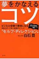 """夢をかなえるコツ ビジネス・受験で勝者になる 日本スポーツ史上最強のメソッド""""セルフ・ディレクション"""""""