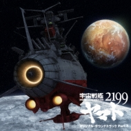 アニメ「宇宙戦艦ヤマト2199」オリジナル・サウンドトラック Part.3