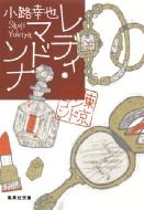 レディ・マドンナ 東京バンドワゴン 集英社文庫
