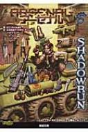 アーセナル シャドウラン4th Edition上級ルールブック