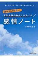 ローチケHMV田中ウルヴェ京/人生最強の自分に出会える感情ノート