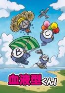 ローチケHMVアニメ/血液型くん! (Ltd)