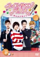 ネイルサロン・パリス〜恋はゆび先から〜ディレクターズカット完全版 DVD-SET1