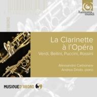 『オペラ座のクラリネット〜イタリア・オペラ編曲集』 カルボナーレ、ディンド