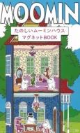 Moomin たのしいムーミンハウス マグネットbook