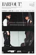 BARFOUT! Vol.215 松坂桃李×綾野剛