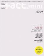 +act.Mini Vol.22 +act.2013年 9月号増刊