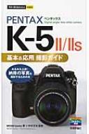 PENTAX K‐5 2/2s 基本&応用撮影ガイド 今すぐ使えるかんたんmini
