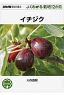 イチジク NHK趣味の園芸