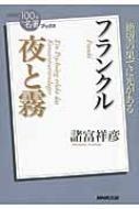 フランクル 夜と霧 NHK「100分de名著」ブックス
