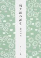 桃太郎の誕生 角川ソフィア文庫