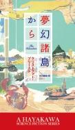 夢幻諸島から 新ハヤカワ・SF・シリーズ