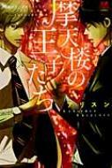 摩天楼の王子たち Miu恋愛max Comics