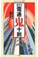 漫画・電通鬼十則 メディアファクトリー新書
