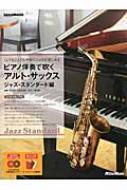 1人でも2人でも手軽にジャズが楽しめる ピアノ伴奏で吹くアルト・サックス ジャズ・スタンダード編
