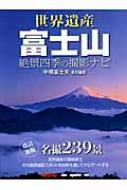 世界遺産 富士山 絶景四季の撮影ナビ モーターマガジンムック