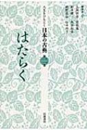 人生をひもとく日本の古典 第2巻 はたらく