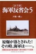 証言録 海軍反省会 5