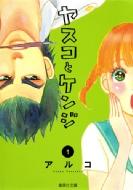 ヤスコとケンジ 1 集英社文庫コミック版