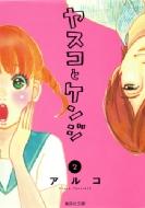 ヤスコとケンジ 2 集英社文庫コミック版