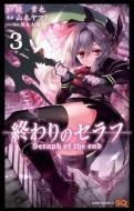 終わりのセラフ 3 ジャンプコミックス