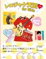 レコジャケ天国for Girls