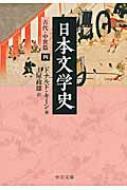 日本文学史 古代・中世篇 4 中公文庫