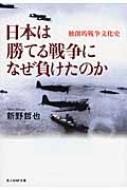 日本は勝てる戦争になぜ負けたのか 独創的戦争文化史 光人社NF文庫