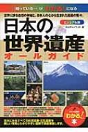 日本の世界遺産ビジュアル版オールガイド 「わかる!」本