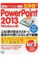 マイナビ/速効!パソコン講座powerpoint 2013